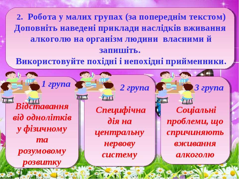 2. Робота у малих групах (за попереднім текстом) Доповніть наведені приклади ...