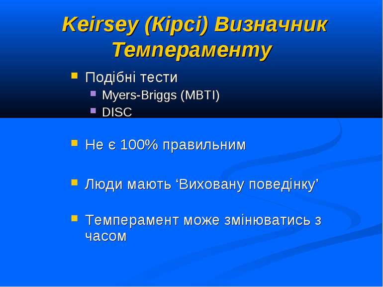Keirsey (Кірсі) Визначник Темпераменту Подібні тести Myers-Briggs (MBTI) DISC...