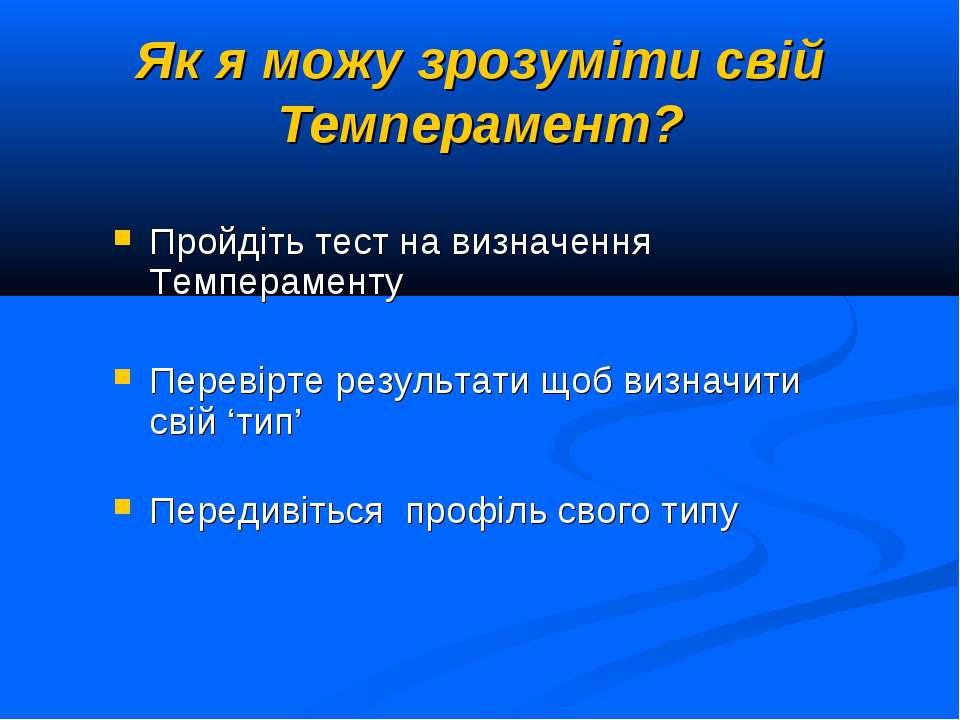 Як я можу зрозуміти свій Темперамент? Пройдіть тест на визначення Темперамент...