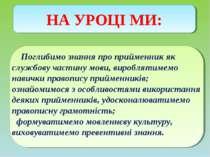 НА УРОЦІ МИ: Поглибимо знання про прийменник як службову частину мови, виробл...