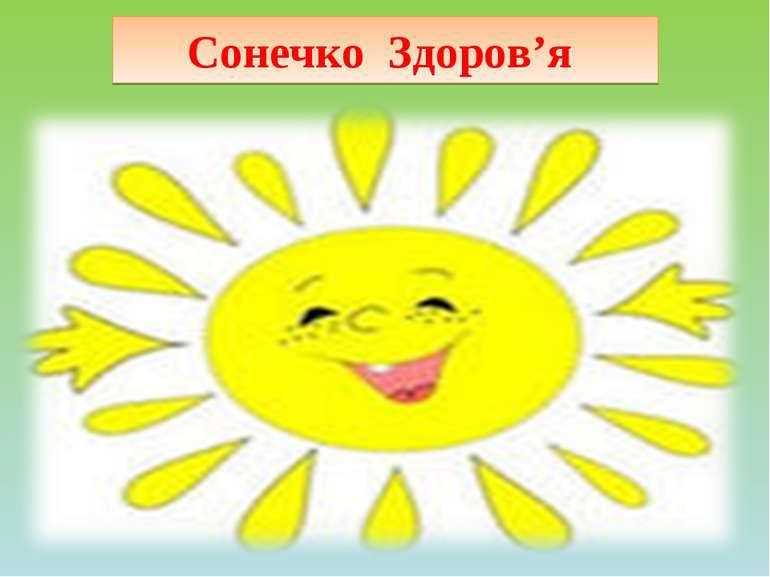 Сонечко Здоров'я