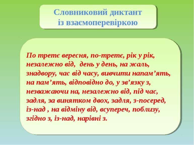 Словниковий диктант із взаємоперевіркою По третє вересня, по-третє, рік у рік...