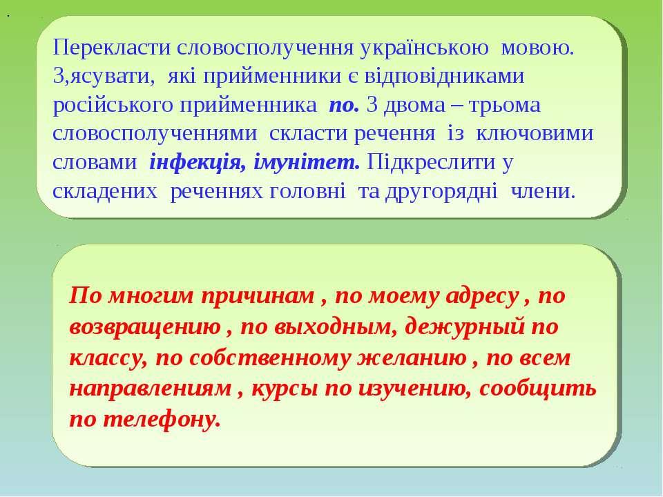 Перекласти словосполучення українською мовою. З,ясувати, які прийменники є ві...