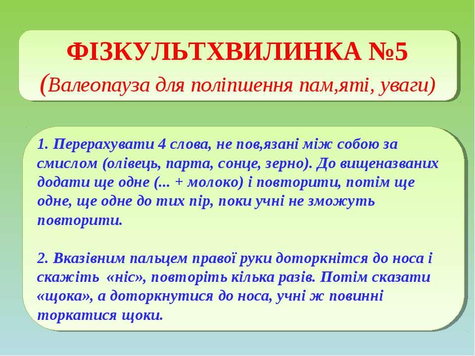 ФІЗКУЛЬТХВИЛИНКА №5 (Валеопауза для поліпшення пам,яті, уваги) 1. Перерахуват...