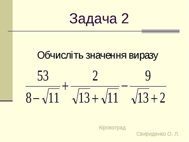 Задача 2 Обчисліть значення виразу Кіровоград Свириденко О. Л.