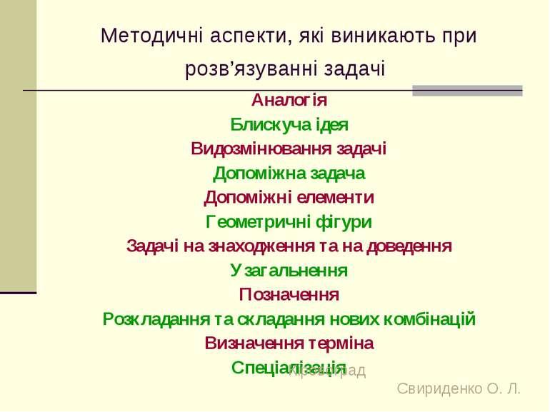 Методичні аспекти, які виникають при розв'язуванні задачі Аналогія Блискуча і...