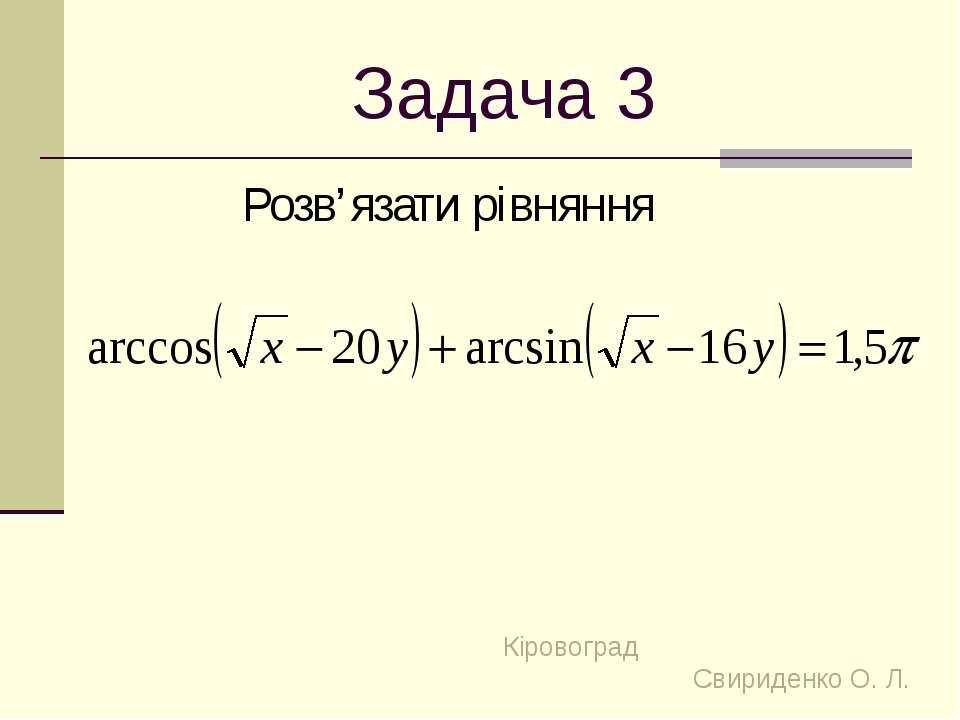 Задача 3 Розв'язати рівняння Кіровоград Свириденко О. Л.