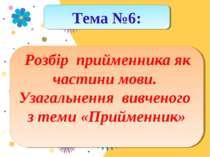 Тема №6: Розбір прийменника як частини мови. Узагальнення вивченого з теми «П...
