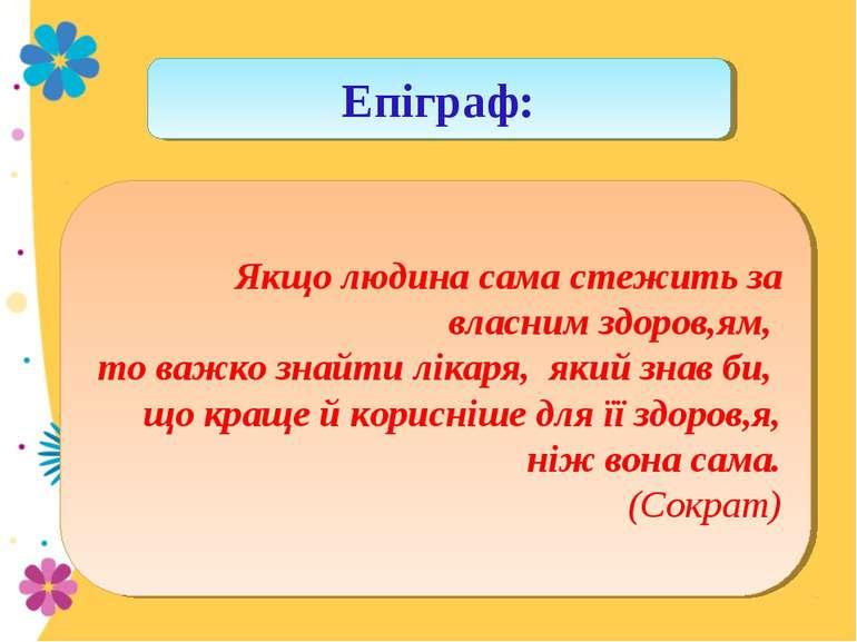 Епіграф: Якщо людина сама стежить за власним здоров,ям, то важко знайти лікар...