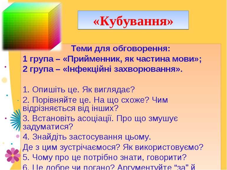 «Кубування» Теми для обговорення: 1 група – «Прийменник, як частина мови»; 2 ...