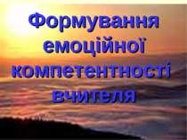 Формування емоційної компетентності вчителя