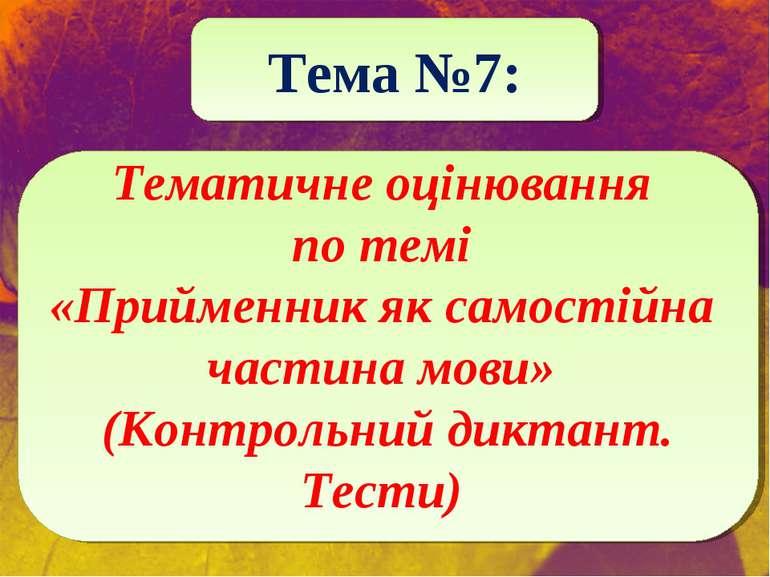 Тема №7: Тематичне оцінювання по темі «Прийменник як самостійна частина мови»...