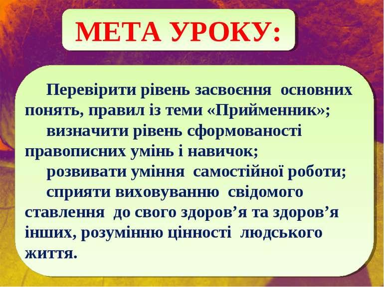 МЕТА УРОКУ: Перевірити рівень засвоєння основних понять, правил із теми «Прий...