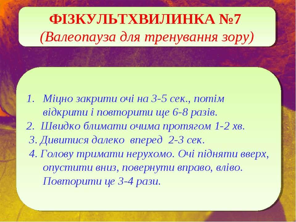 ФІЗКУЛЬТХВИЛИНКА №7 (Валеопауза для тренування зору) Міцно закрити очі на 3-5...
