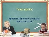 Михайло Панасович Стельмах. Вірші для дітей.