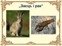 """""""Заєць і рак"""""""