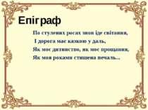 Епіграф По стулених росах знов іде світання, І дорога має казкою у даль, Як м...