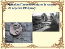 Михайло Панасович пішов із життя 27 вересня 1983 року.