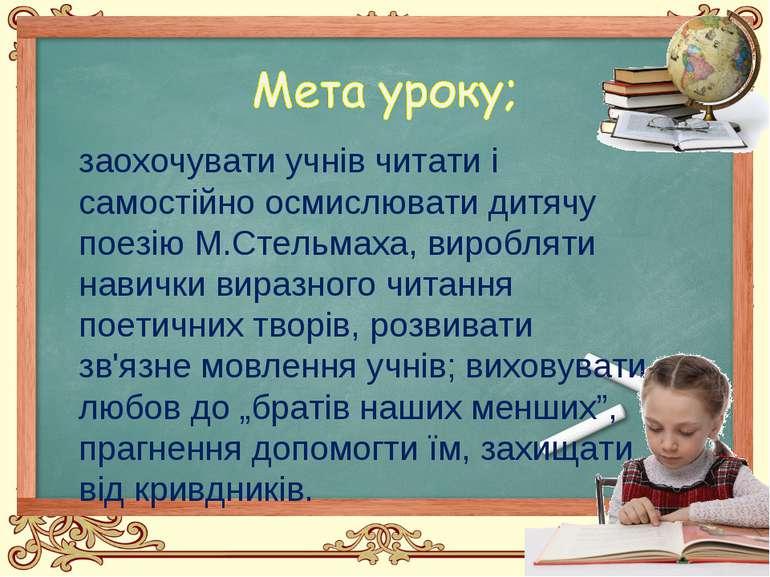заохочувати учнів читати і самостійно осмислювати дитячу поезію М.Стельмаха, ...