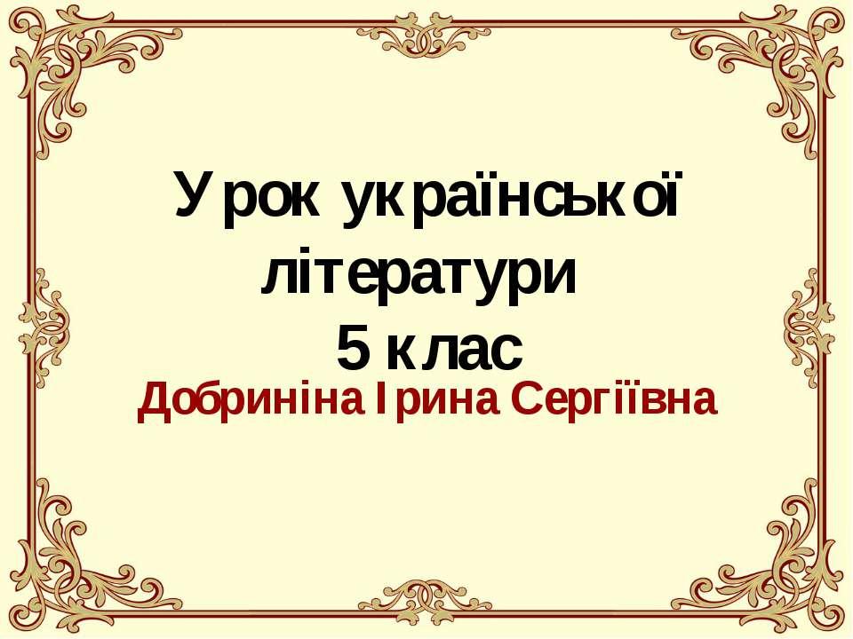 Урок української літератури 5 клас Добриніна Ірина Сергіївна