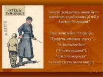* Хочете довідатись, яким було навчання українських дітей в Австро-Угорщині? ...