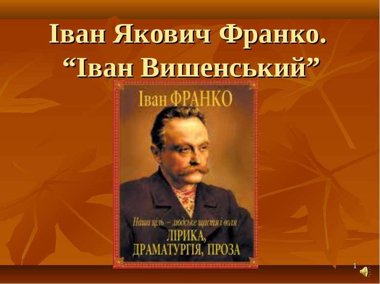 """* Іван Якович Франко. """"Іван Вишенський"""""""
