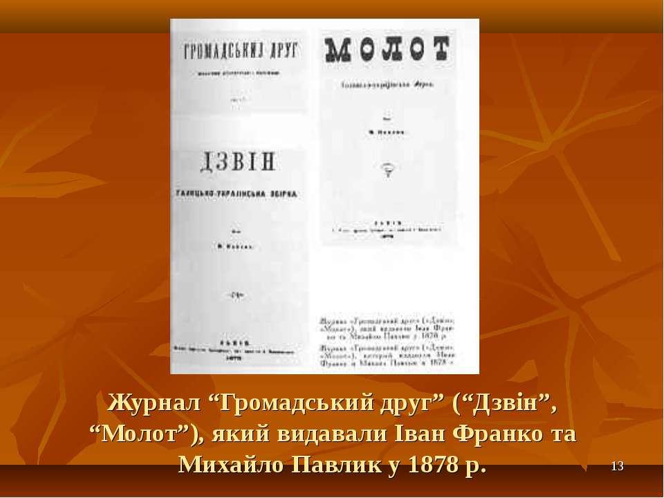 """* Журнал """"Громадський друг"""" (""""Дзвін"""", """"Молот""""), який видавали Іван Франко та ..."""