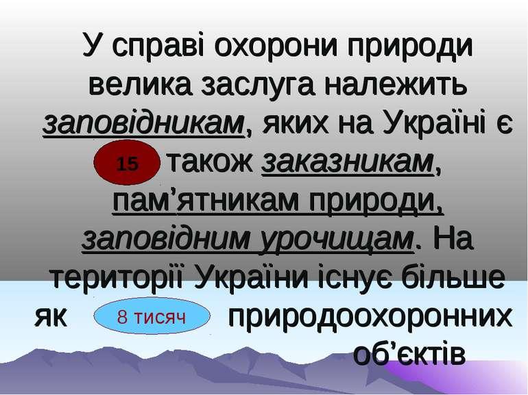 У справі охорони природи велика заслуга належить заповідникам, яких на Україн...