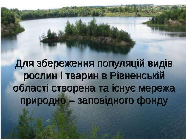 Для збереження популяцій видів рослин і тварин в Рівненській області створена...