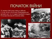 ПОЧАТОК ВІЙНИ 22 червня 1941 року німецькі війська о 3 год. 45 хв. розпочали ...