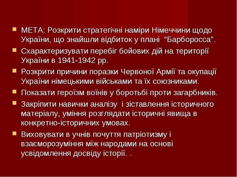 МЕТА: Розкрити стратегічні наміри Німеччини щодо України, що знайшли відбиток...