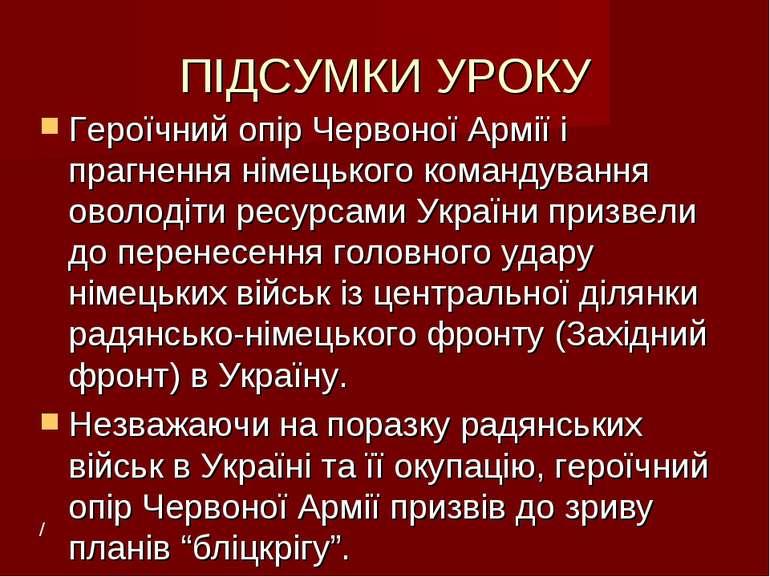 ПІДСУМКИ УРОКУ Героїчний опір Червоної Армії і прагнення німецького командува...