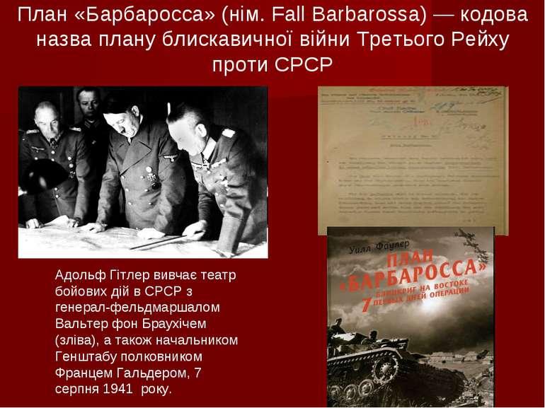 План «Барбаросса» (нім. Fall Barbarossa) — кодова назва плану блискавичної ві...