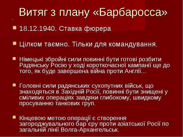 """Витяг з плану «Барбаросса» """" 18.12.1940. Ставка фюрера Цілком таємно. Тільки ..."""