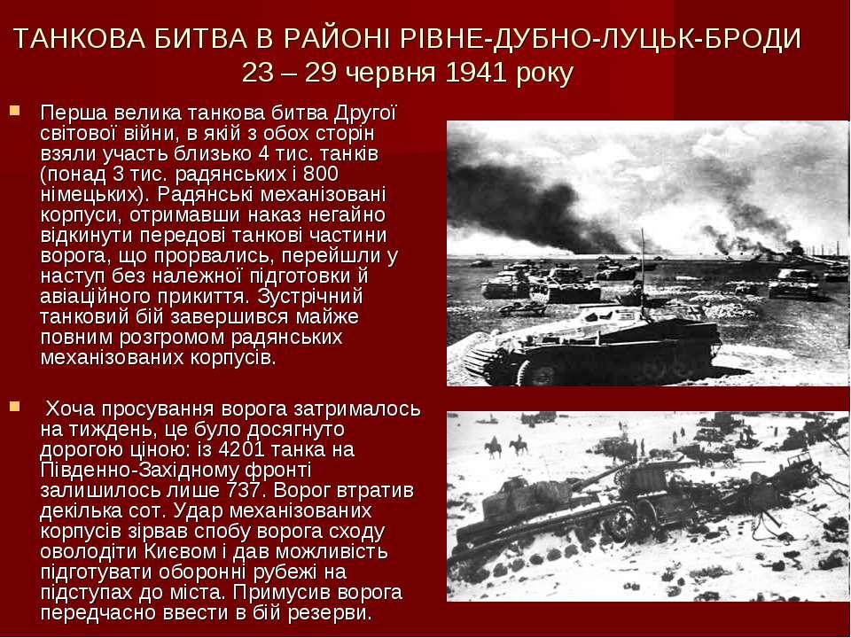 ТАНКОВА БИТВА В РАЙОНІ РІВНЕ-ДУБНО-ЛУЦЬК-БРОДИ 23 – 29 червня 1941 року Перша...