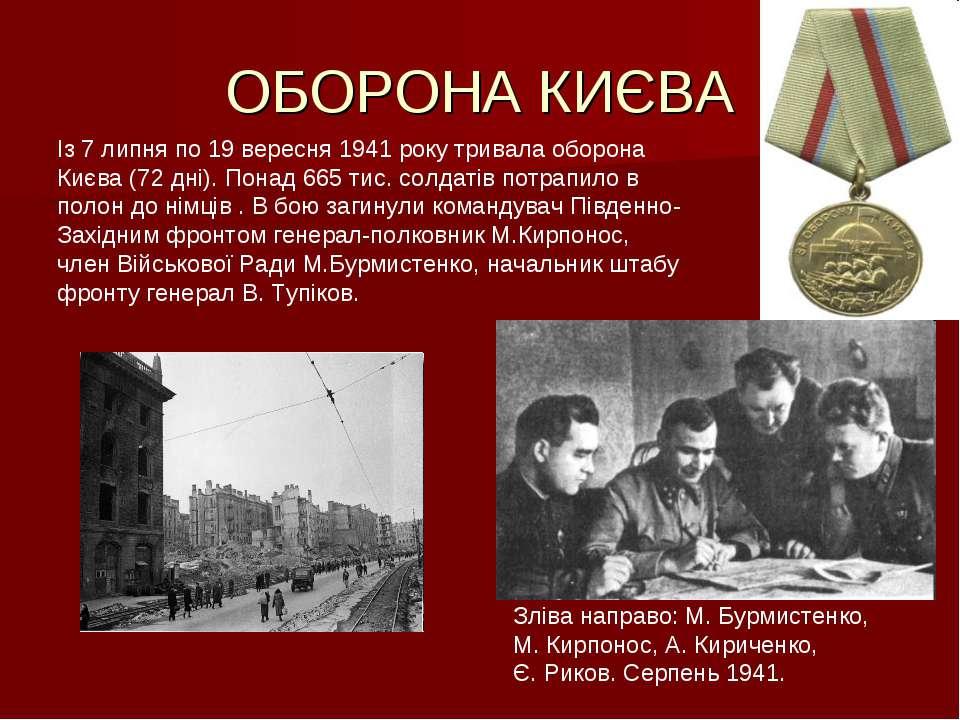 ОБОРОНА КИЄВА Із 7 липня по 19 вересня 1941 року тривала оборона Києва (72 дн...