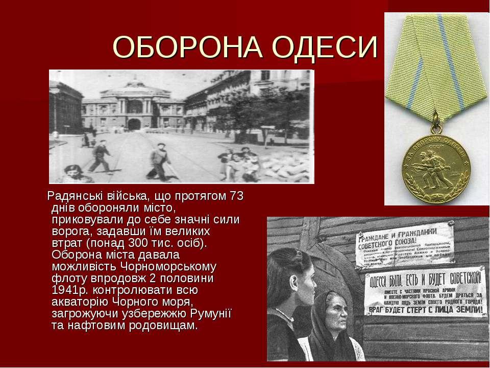 ОБОРОНА ОДЕСИ Радянські війська, що протягом 73 днів обороняли місто, прикову...