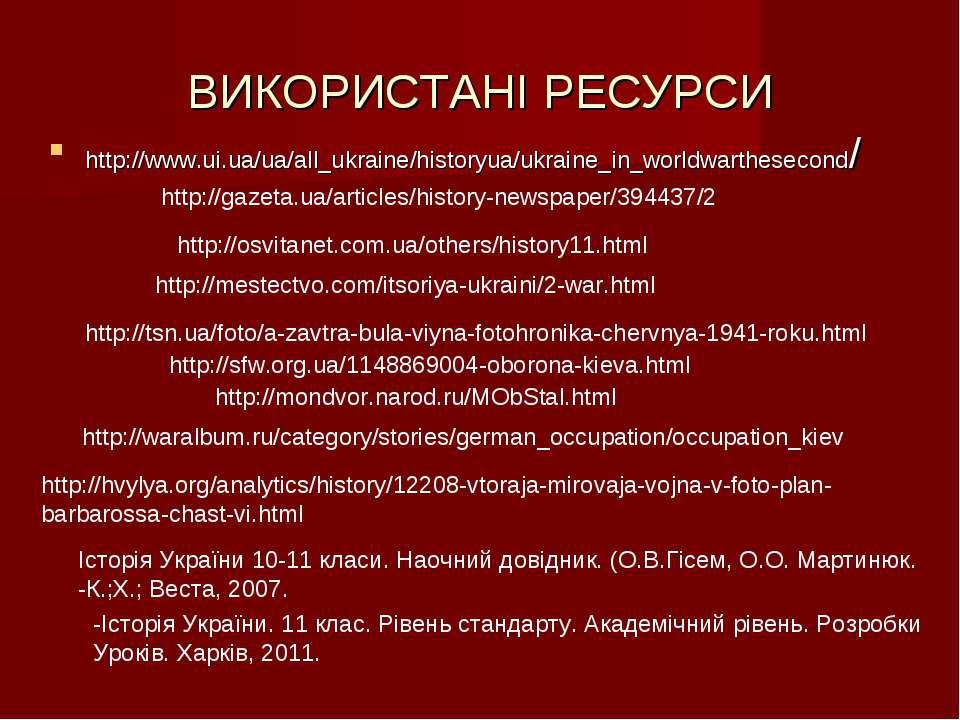 ВИКОРИСТАНІ РЕСУРСИ http://www.ui.ua/ua/all_ukraine/historyua/ukraine_in_worl...