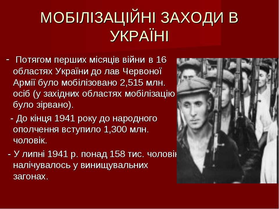 МОБІЛІЗАЦІЙНІ ЗАХОДИ В УКРАЇНІ - Потягом перших місяців війни в 16 областях У...
