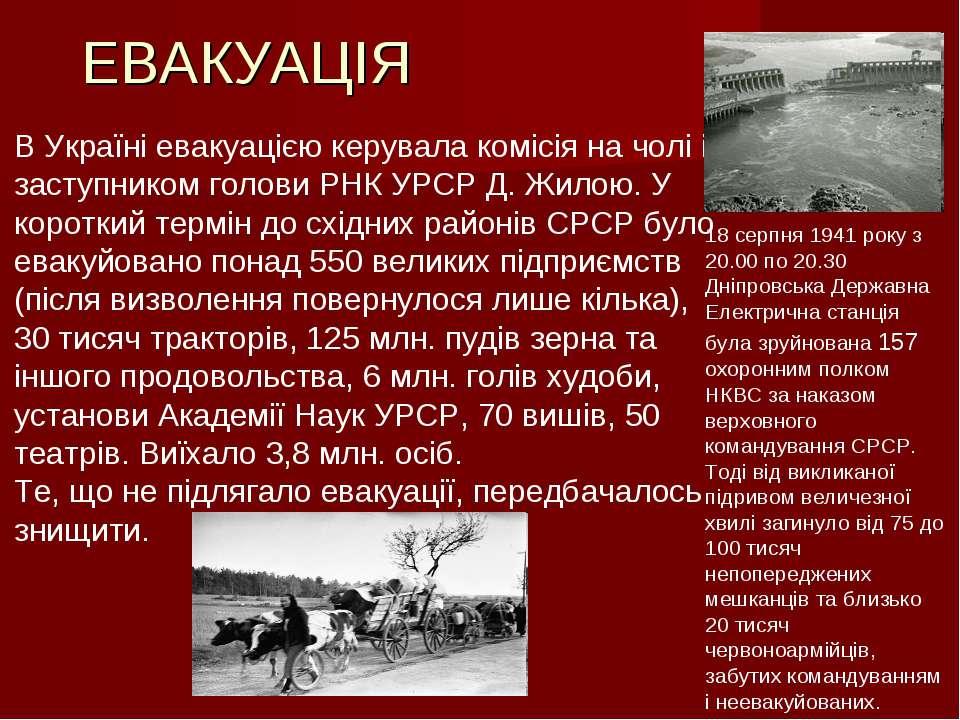 ЕВАКУАЦІЯ В Україні евакуацією керувала комісія на чолі із заступником голови...