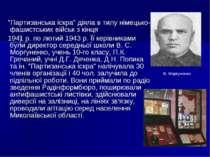 """""""Партизанська іскра"""" діяла в тилу німецько-фашистських військ з кінця 1941 р...."""