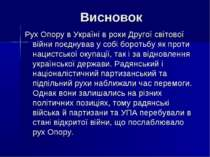 Висновок Рух Опору в Україні в роки Другої світової війни поєднував у собі бо...