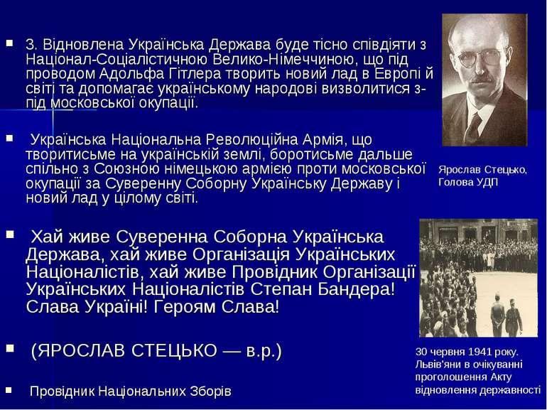 3. Відновлена Українська Держава буде тісно співдіяти з Націонал-Соціалістичн...