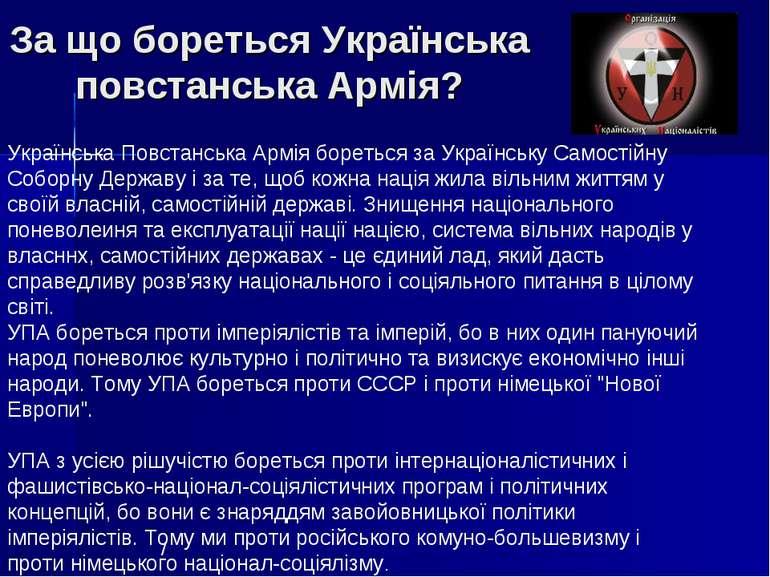 За що бореться Українська повстанська Армія? / Укpaїнcькa Пoвcтaнcькa Аpмiя б...