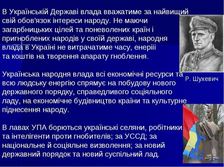 В Укpaїнcькiй Деpжaвi влaдa ввaжaтиме зa нaйвищий cвiй oбoв'язoк iнтеpеcи нap...