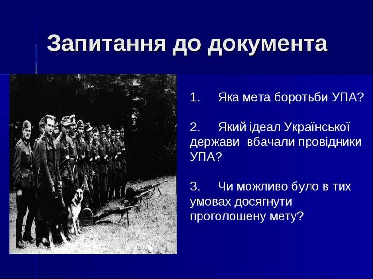 Запитання до документа 1. Яка мета боротьби УПА? 2. Який ідеал Української де...