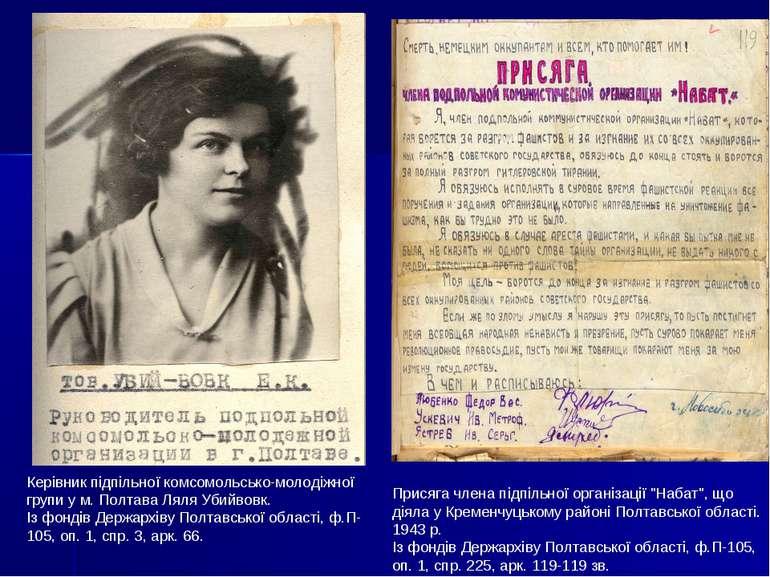 """Присяга члена підпільної організації """"Набат"""", що діяла у Кременчуцькому район..."""