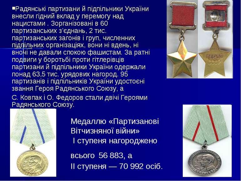 Радянські партизани й підпільники України внесли гідний вклад у перемогу над ...