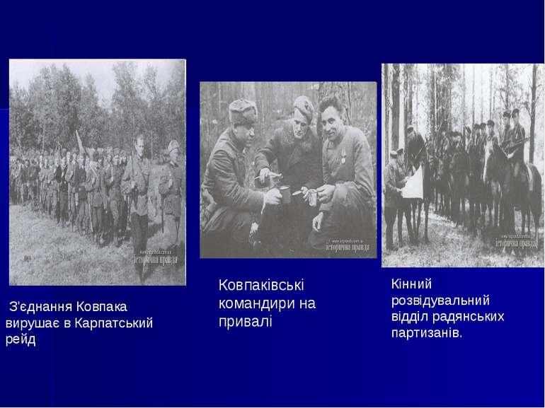 Кінний розвідувальний відділ радянських партизанів. З'єднання Ковпака вирушає...