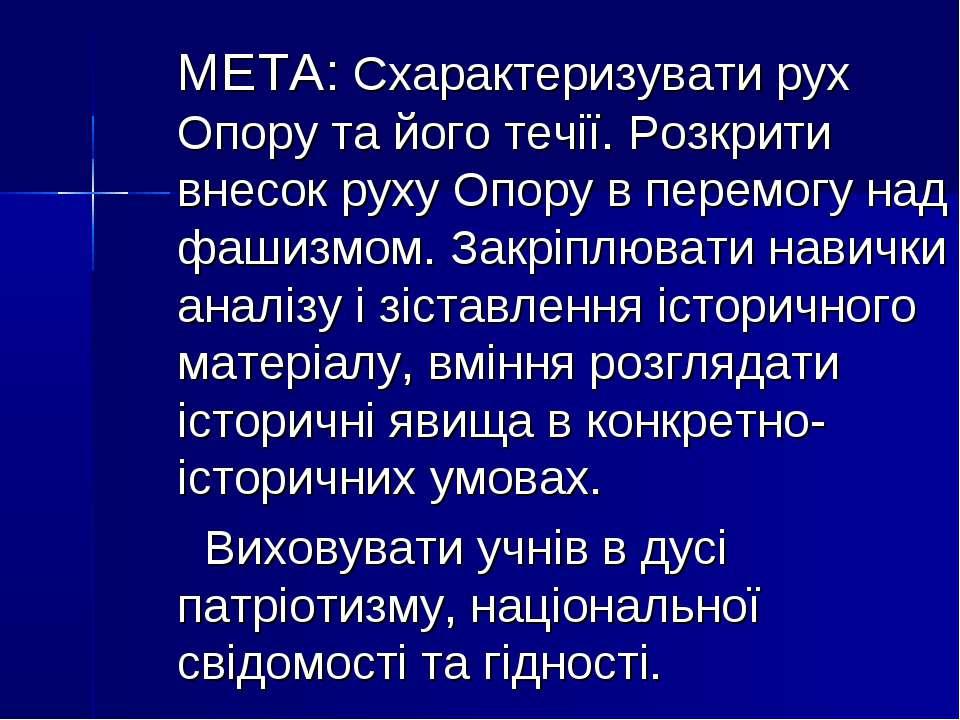 МЕТА: Схарактеризувати рух Опору та його течії. Розкрити внесок руху Опору в ...